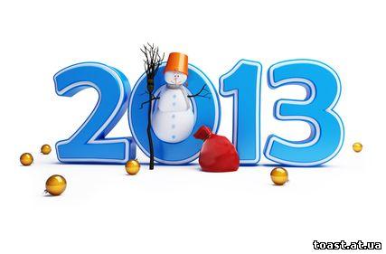 Как встретить новый год 2013